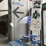 退院しました!6月16日土曜日 豊田スタジアムBIGフリマ